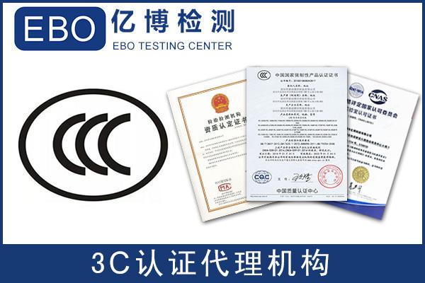 3C认证申请周期
