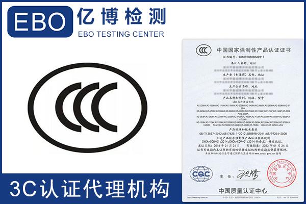 蓝牙音响3C认证